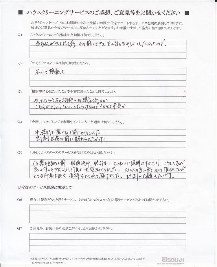 2020/10/10 エアコンクリーニング 川崎市幸区
