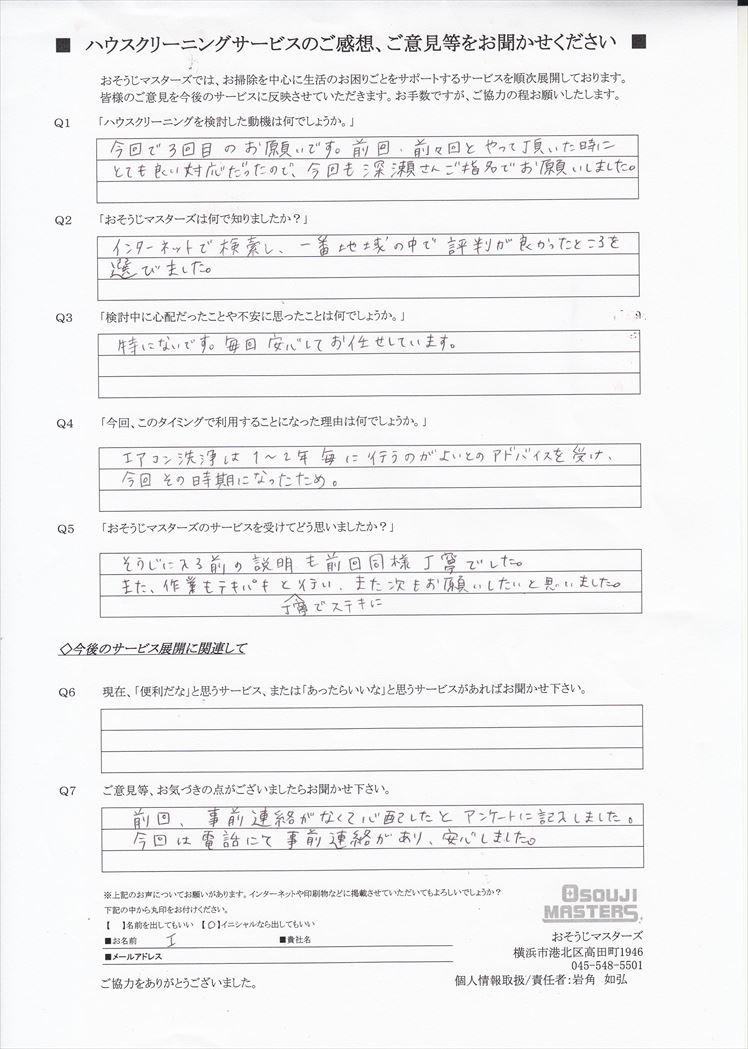 2020/10/12 エアコンクリーニング 横浜市鶴見区