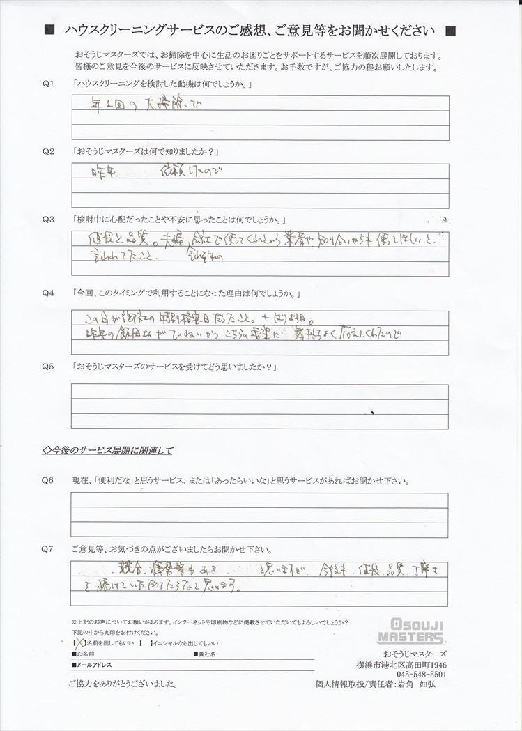 2020/10/17 水まわり3点セットクリーニング 東京都品川区