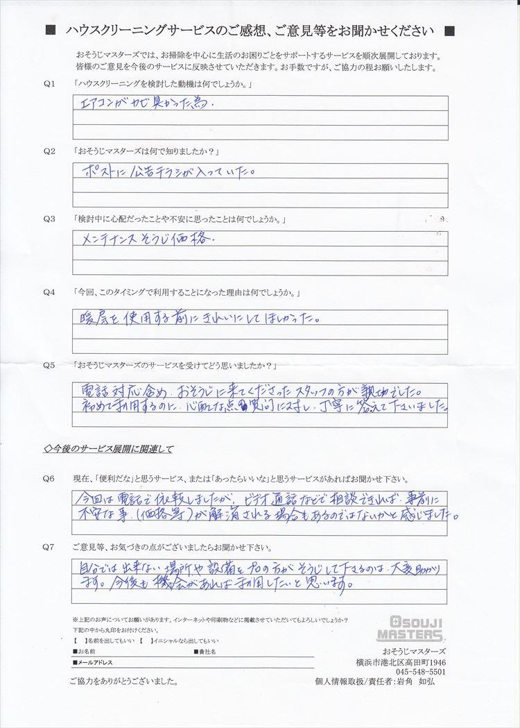 2020/10/22 エアコンクリーニング 横浜市港北区