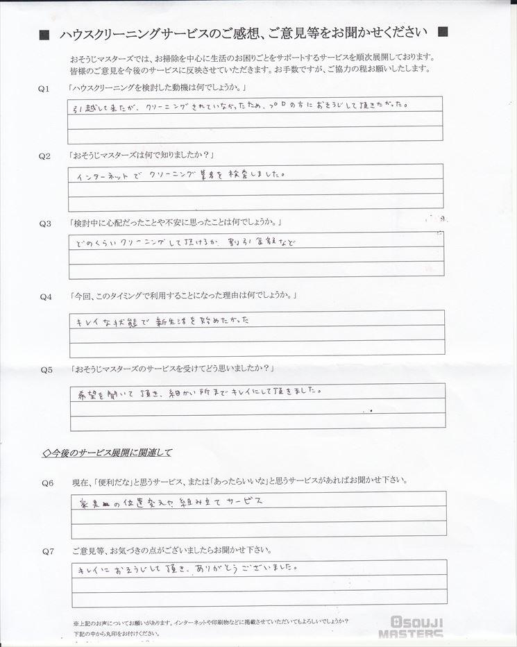 2020/10/23 レンジフード&ガスコンロ・エアコンクリーニング 川崎市多摩区