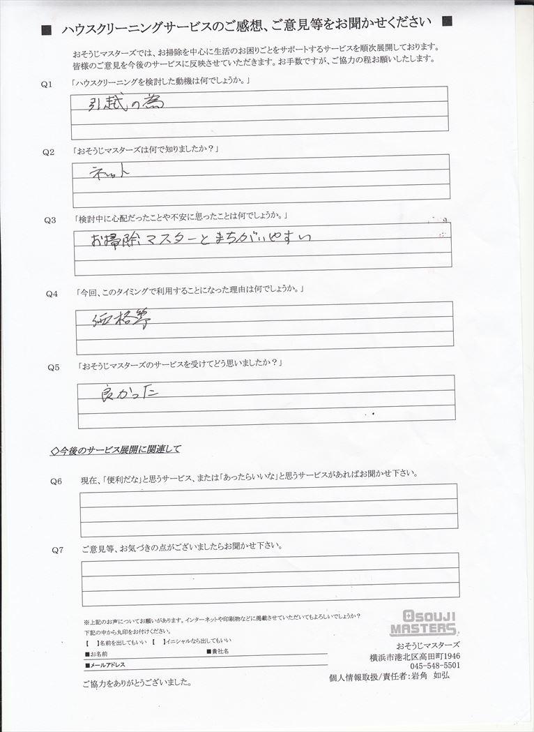 2020/10/24 マンション全体クリーニング 東京都中央区
