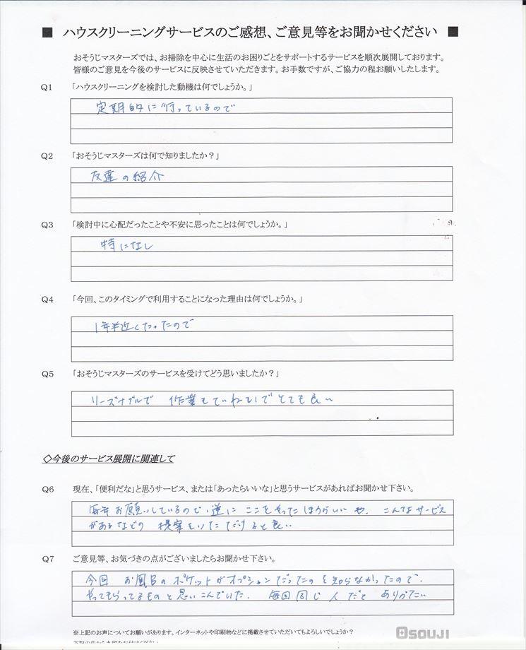 2020/10/27 水まわり5点セットクリーニング 東京都江戸川区