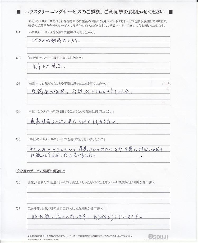 2020/10/31 エアコンクリーニング 横浜市緑区