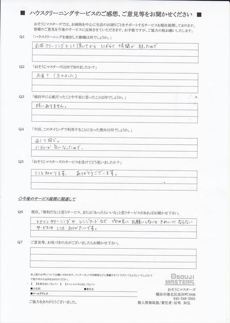 2020/11/05 エアコンクリーニング 川崎市中原区