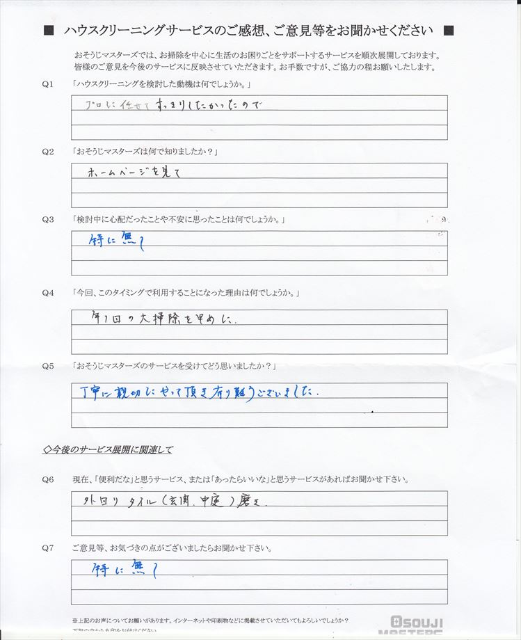 2020/11/06 水まわり3点セットクリーニング 東京都世田谷区