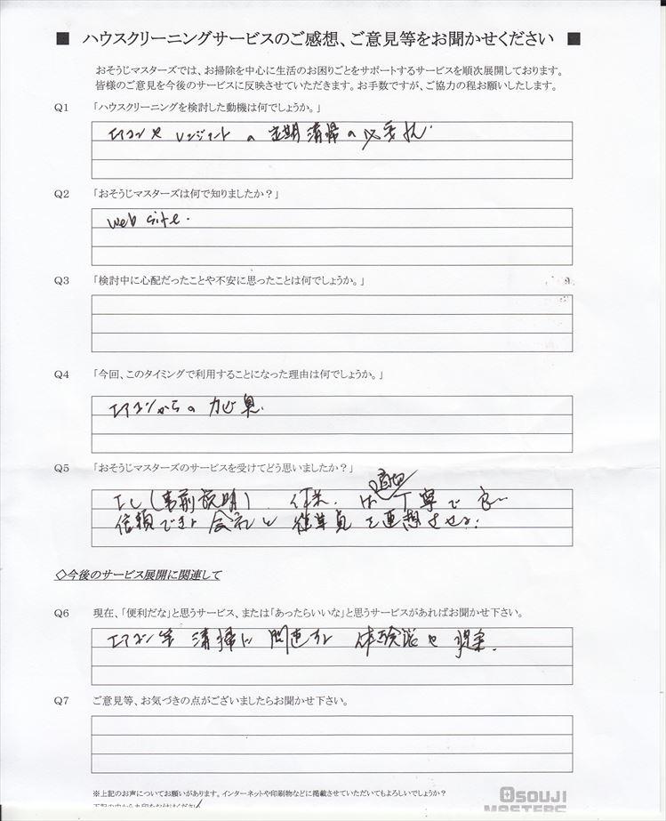 2020/11/09 エアコンクリーニング 横浜市青葉区