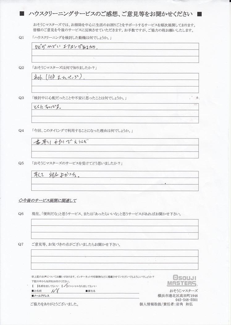 2020/11/09 エアコンクリーニング 川崎市幸区