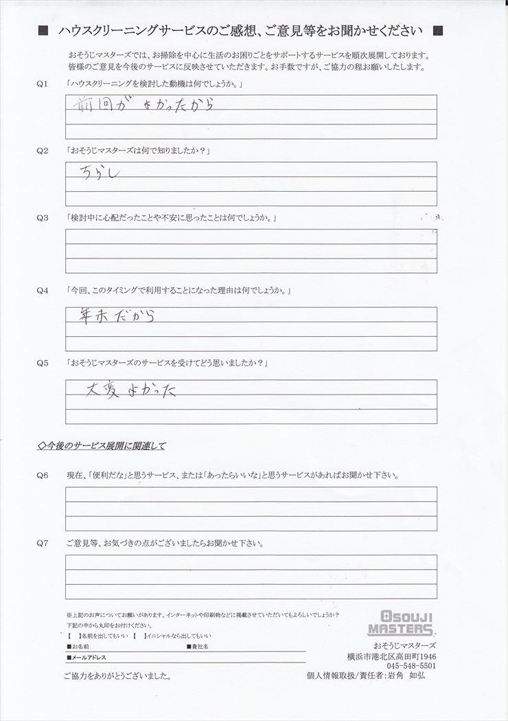 2020/11/24 水まわり3点セットクリーニング 横浜市神奈川区