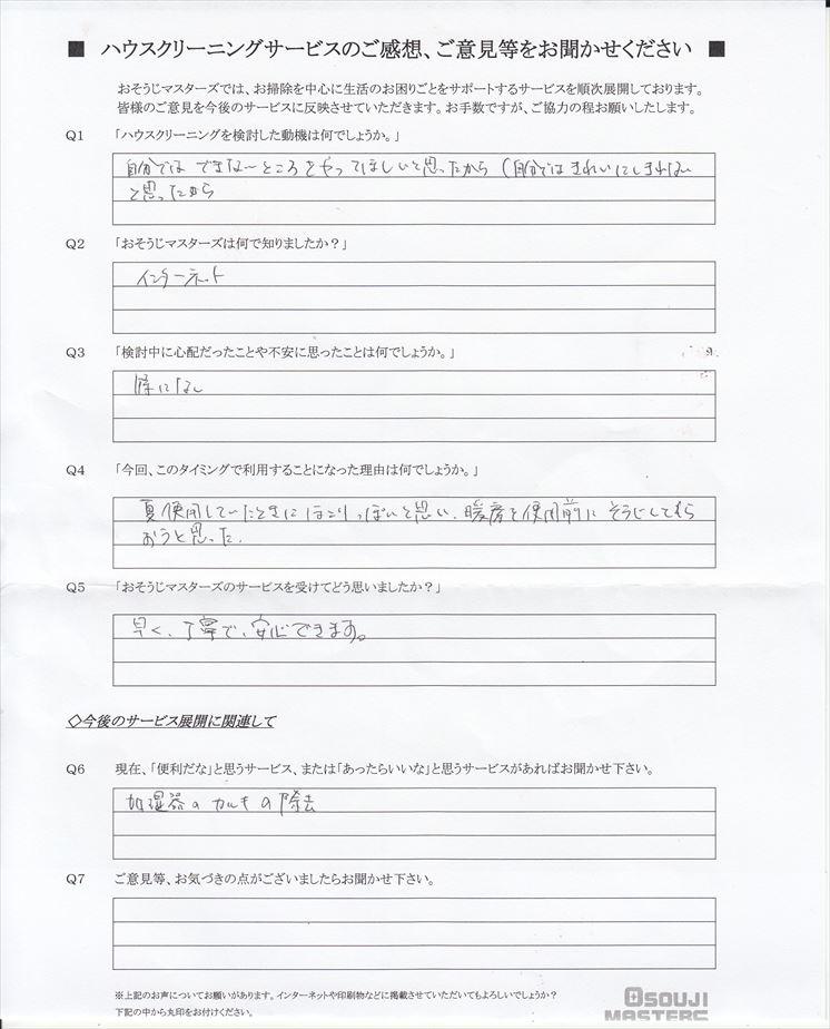 2020/11/25 エアコンクリーニング 東京都大田区