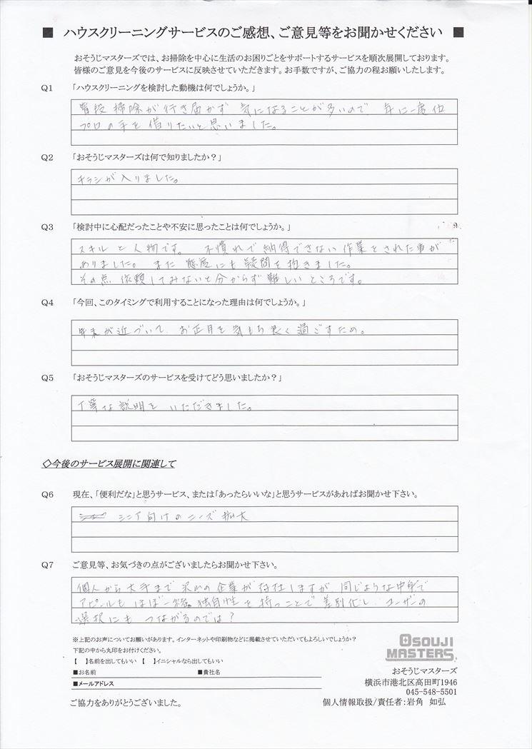 2020/11/26 水まわり5点セットクリーニング 横浜市都筑区