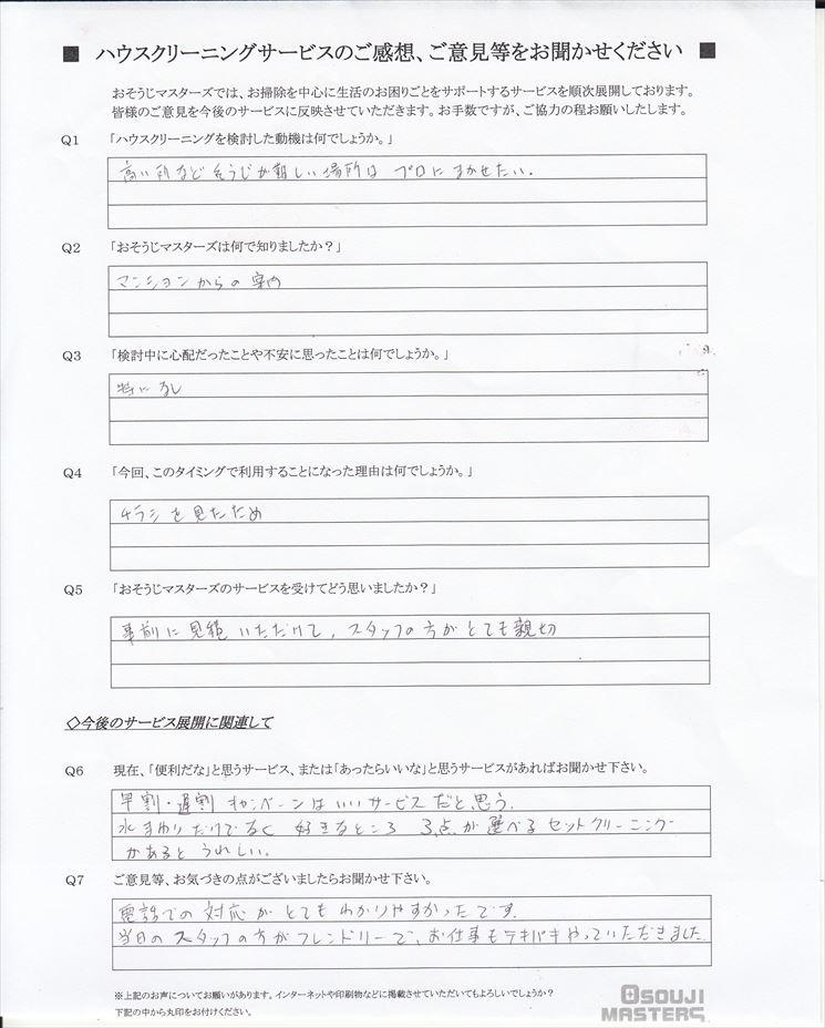 2020/11/26 レンジフード・窓・ベランダクリーニング 横浜市神奈川区