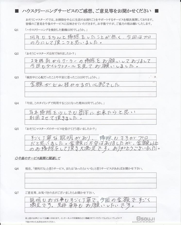 2020/11/27 水まわり5点セットクリーニング 東京都大田区