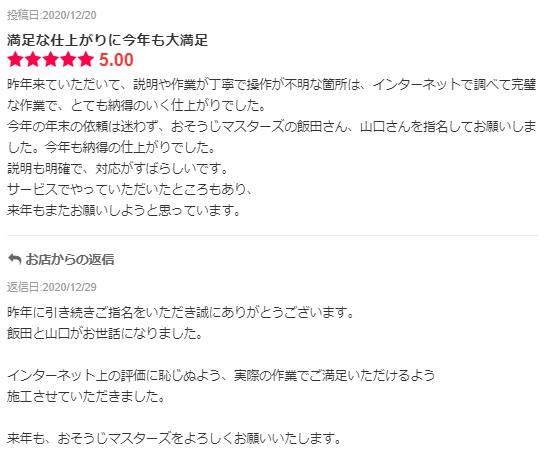 【利用者の声】今年の年末の依頼は迷わず、おそうじマスターズの飯田さん、山口さんを指名してお願いしました。