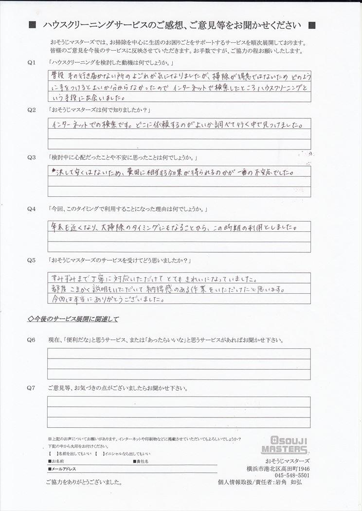 2020/12/09 水まわり3点セット・洗濯機クリーニング 横浜市戸塚区