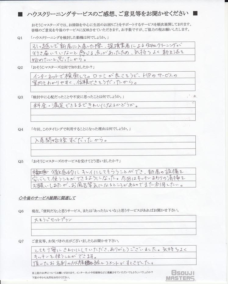 2020/12/12 レンジフードクリーニング