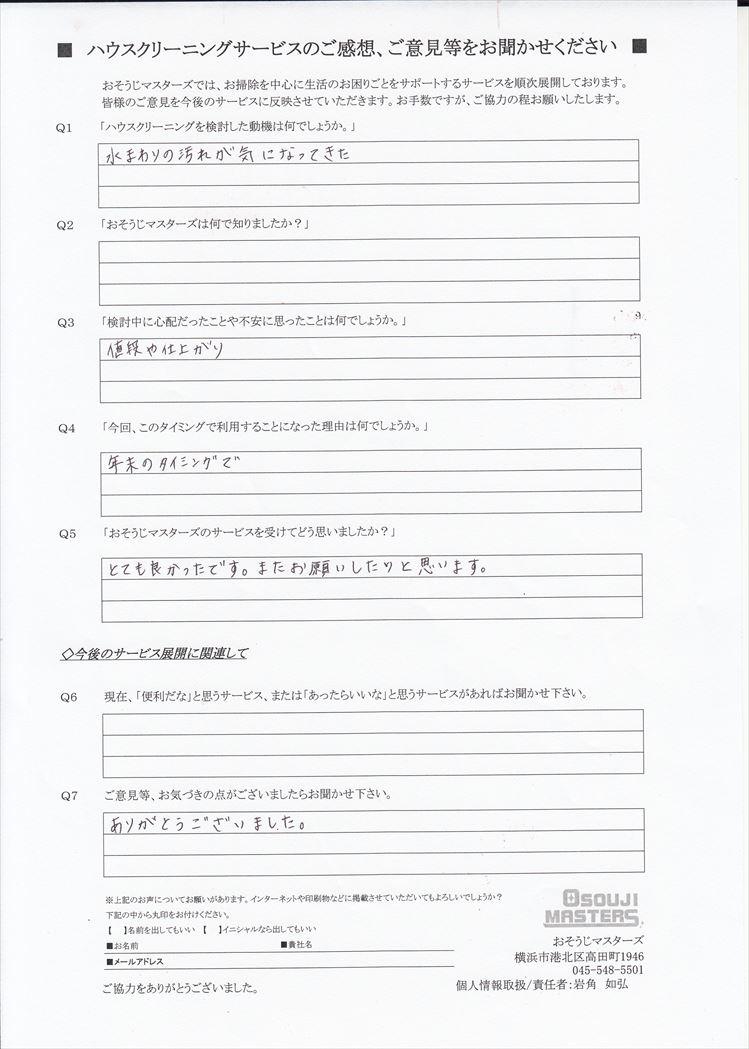 2020/12/02 水まわり5点セットクリーニング 横浜市磯子区