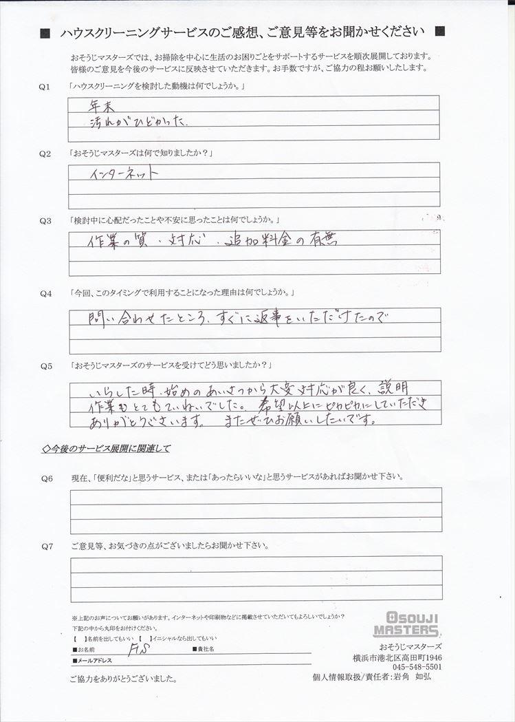 2020/12/22 水まわり3点セットクリーニング 横浜市青葉区