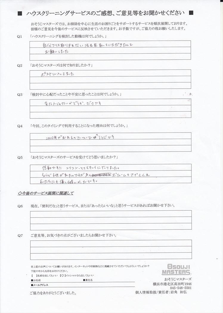 2020/12/23 エアコンクリーニング 横浜市港北区
