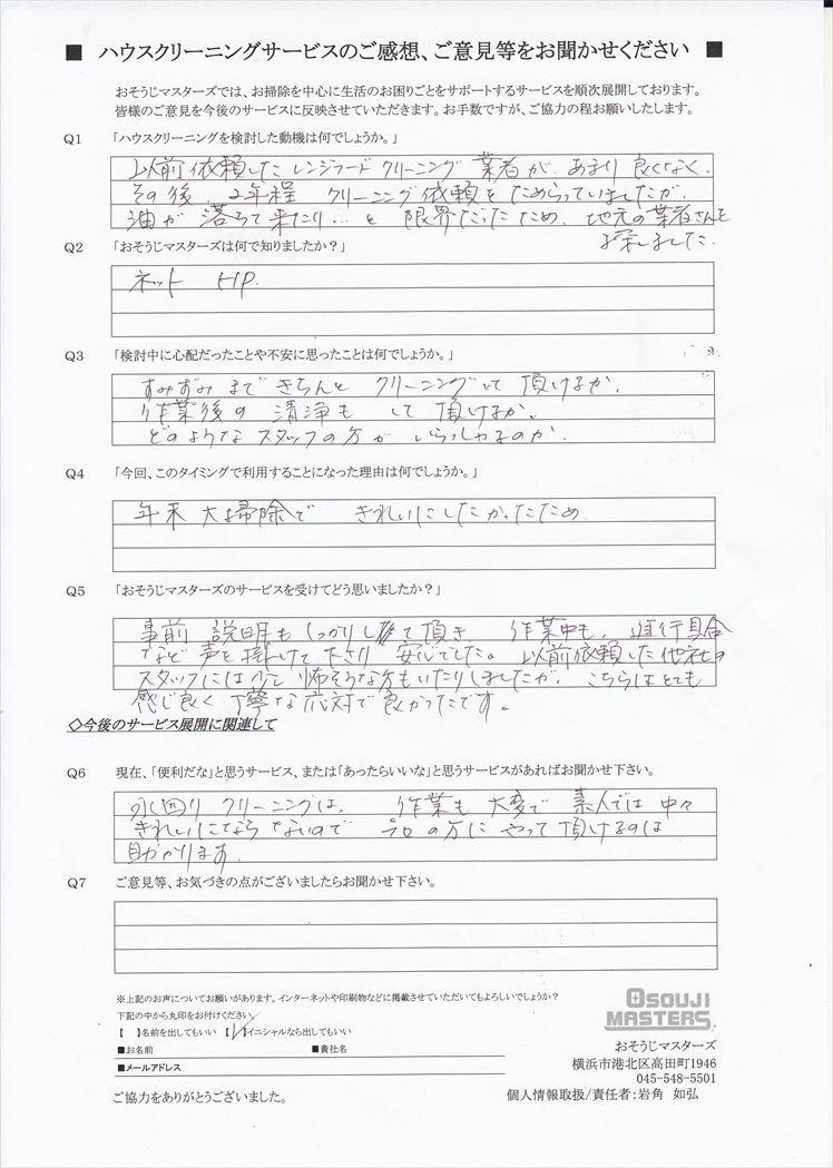 2020/12/28 水まわり3点セットクリーニング 横浜市港北区