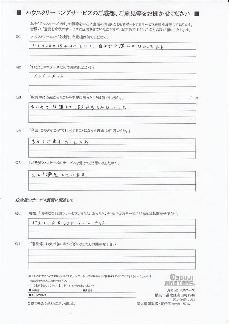 2020/12/05 ガスコンロ&レンジフードセットクリーニング 東京都武蔵野市