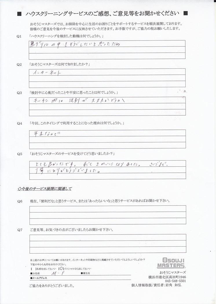 2020/12/29 レンジフード&ガス・IHコンロセットクリーニング 東京都足立区