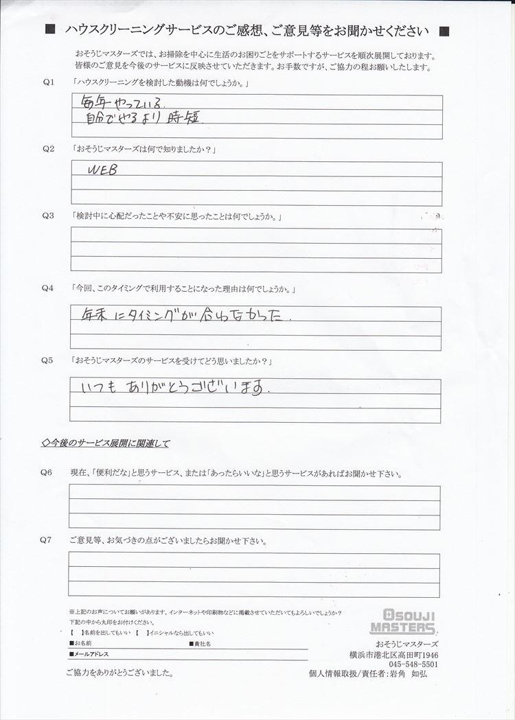 2021/01/12 レンジフードクリーニング 横浜市中区