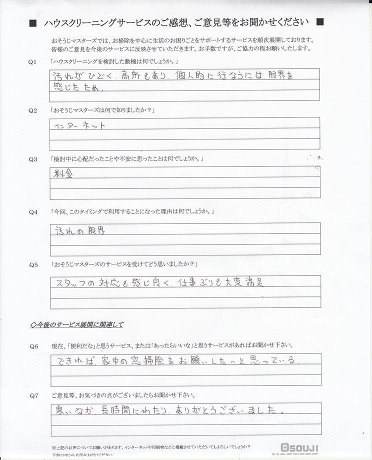 2021/01/05 サンルームクリーニング 横浜市戸塚区