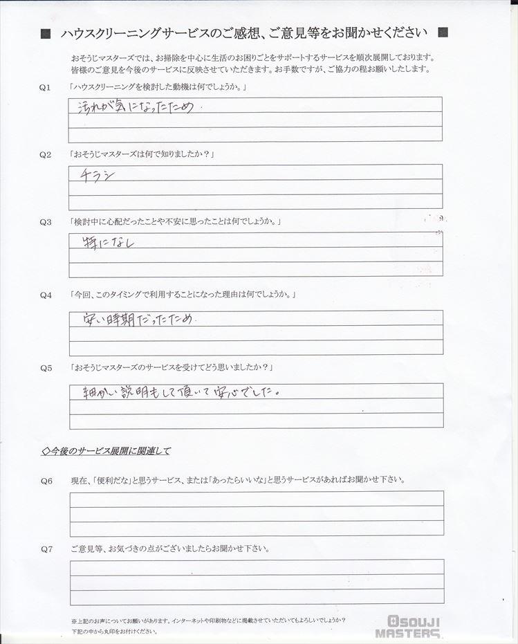2021/01/06 エアコン・トイレクリーニング 川崎市中原区