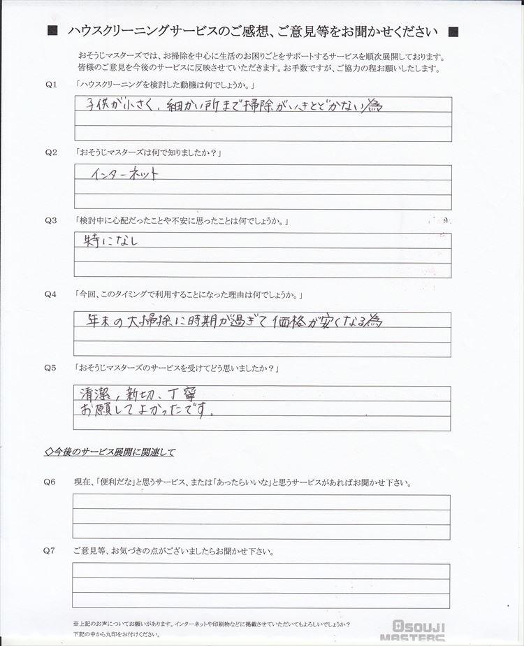 2020/01/12 レンジフード&ガス・IHコンロクリーニング 東京都世田谷区