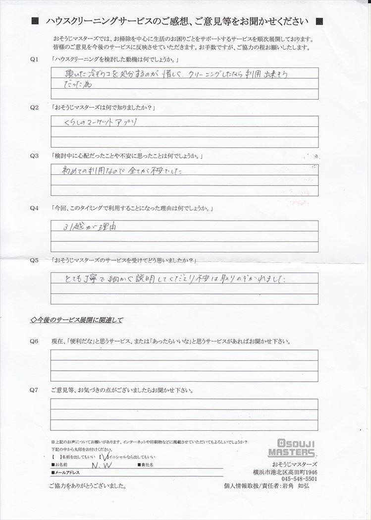 2021/02/25 冷蔵庫クリーニング 東京都大田区