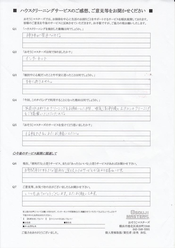 2021/03/08 エアコンクリーニング 川崎市幸区