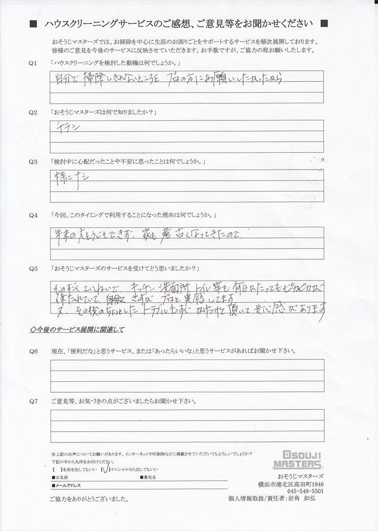 2021/03/13 窓・エアコンクリーニング 横浜市港北区