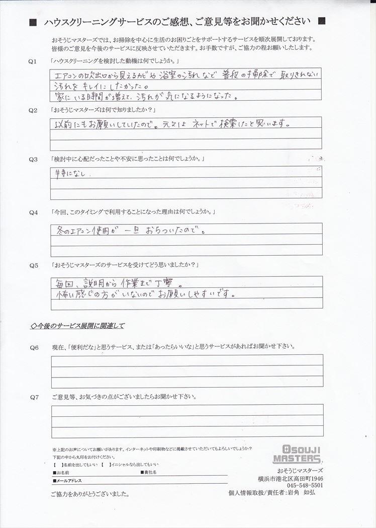2021/03/19 エアコン・浴室クリーニング 横浜市港北区