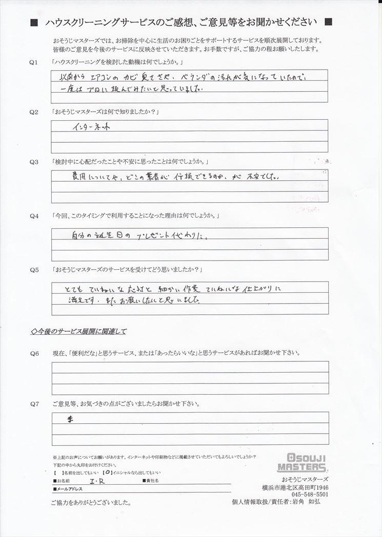 2021/04/09 エアコン・ベランダ・窓サッシ網戸セットクリーニング 横浜市西区