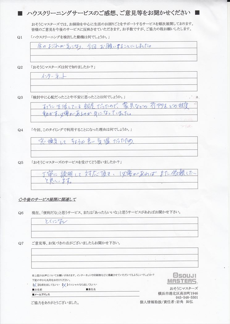 2021/04/03 フローリング床洗浄 東京都文京区