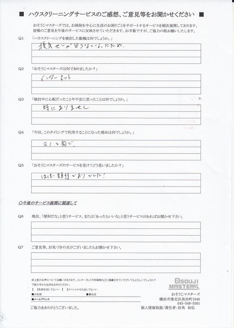 2021/04/23 トイレクリーニング 東京都品川区