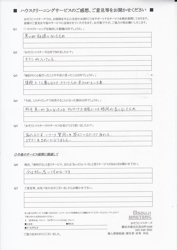 2021/05/10 エアコンクリーニング 川崎市中原区