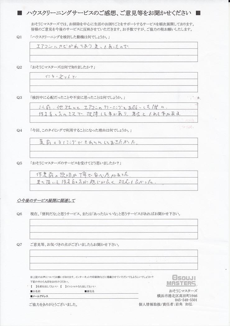 2021/05/10 エアコンクリーニング 横浜市鶴見区