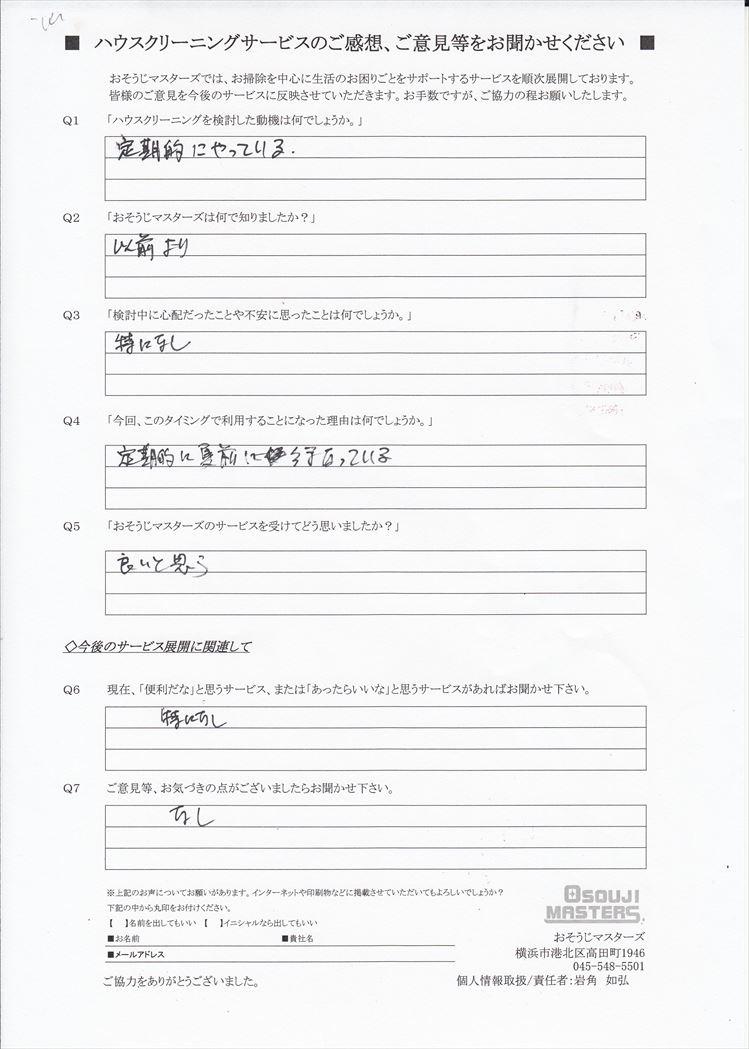 2021/05/11 エアコンクリーニング 横浜市戸塚区