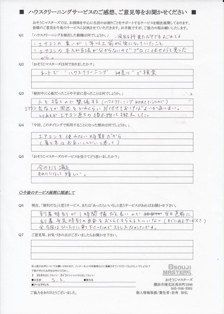 2021/05/14 エアコンクリーニング 川崎市川崎区