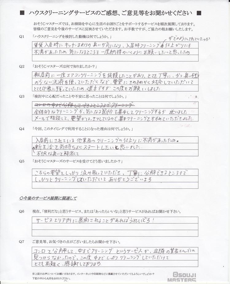 2021/05/17 ガス・IHコンロクリーニング 東京都西東京市