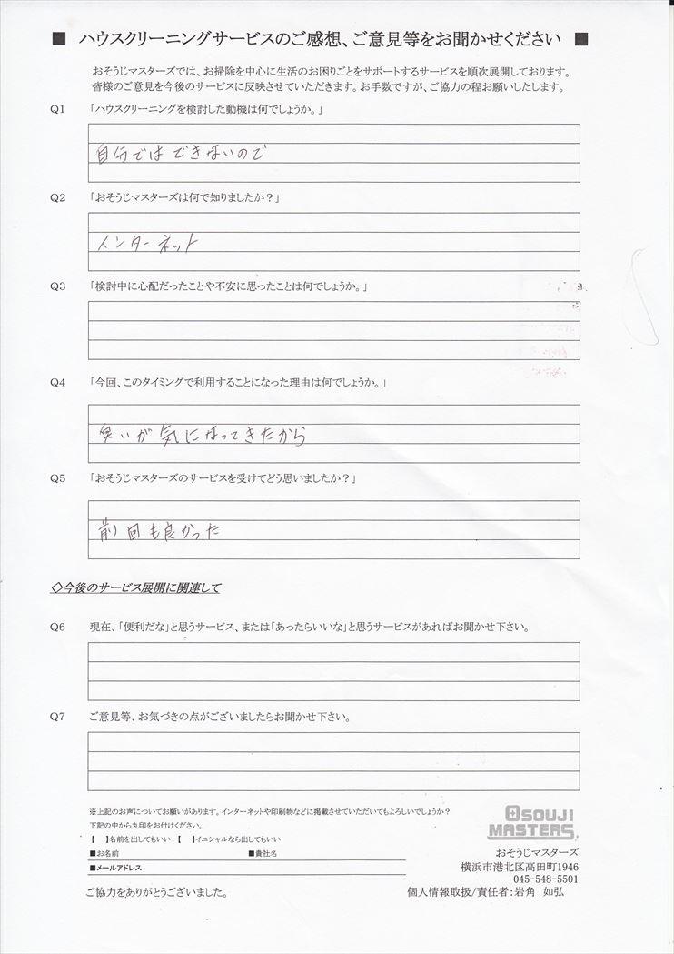 2021/05/07 消臭・脱臭クリーニング 横浜市南区
