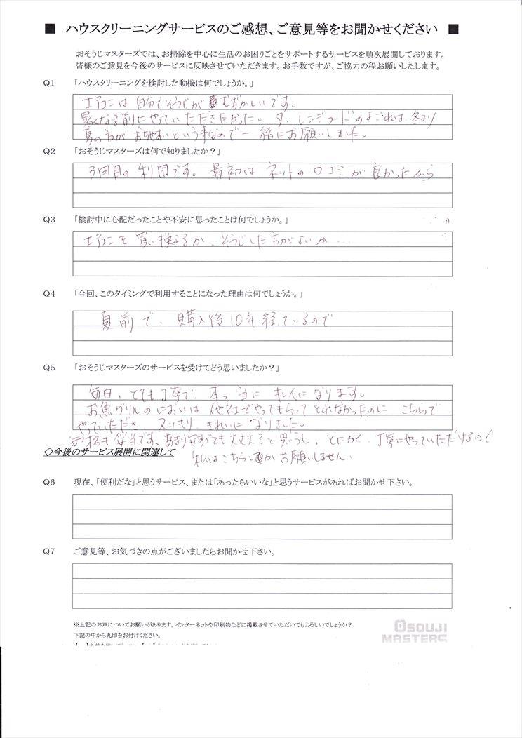 2021/06/22 エアコン・レンジフードクリーニング 横浜市中区