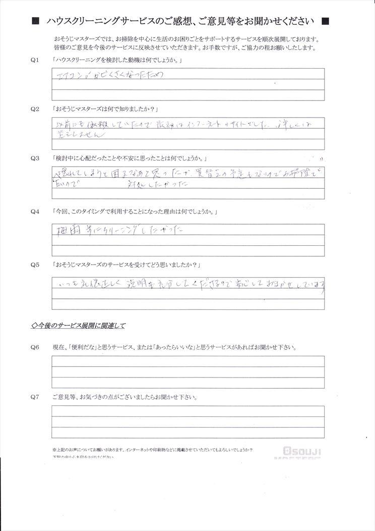 2021/06/23 エアコンクリーニング 東京都大田区