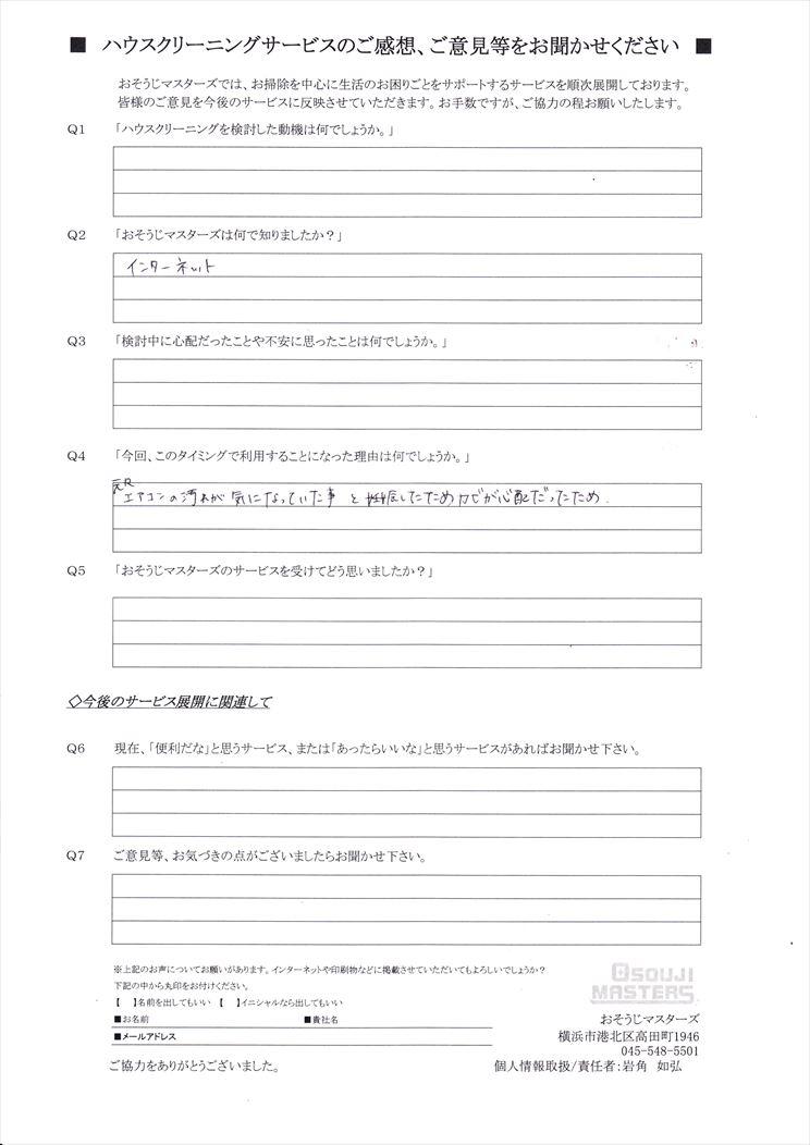 2021/06/24 エアコンクリーニング 東京都