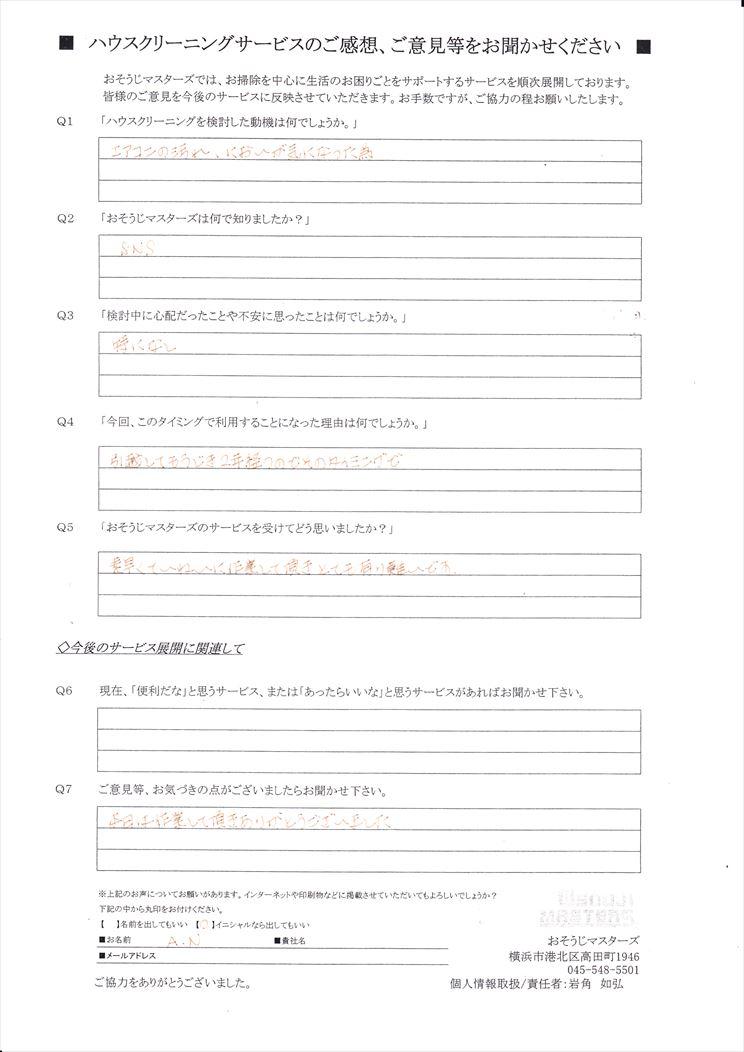 2021/06/24 エアコンクリーニング 川崎市高津区