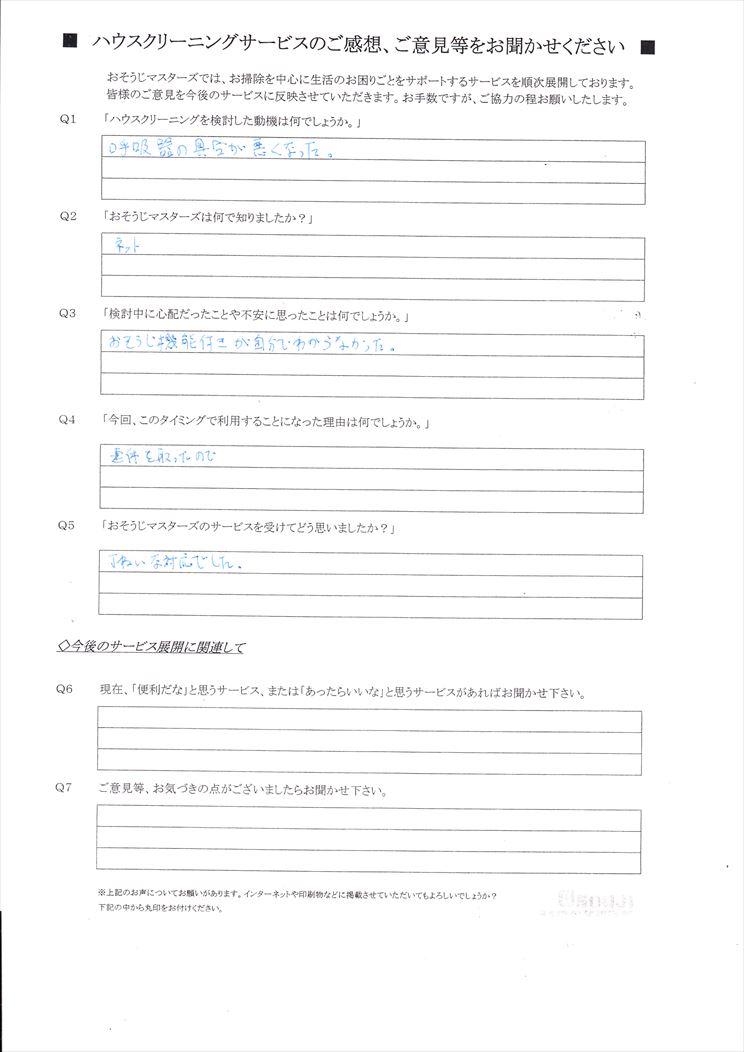 2021/06/25 エアコンクリーニング 横浜市西区