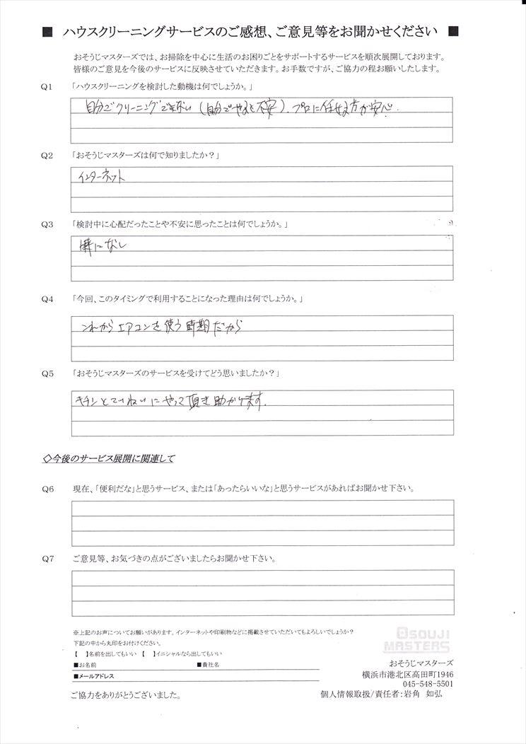 2021/06/26 エアコンクリーニング 横浜市港北区