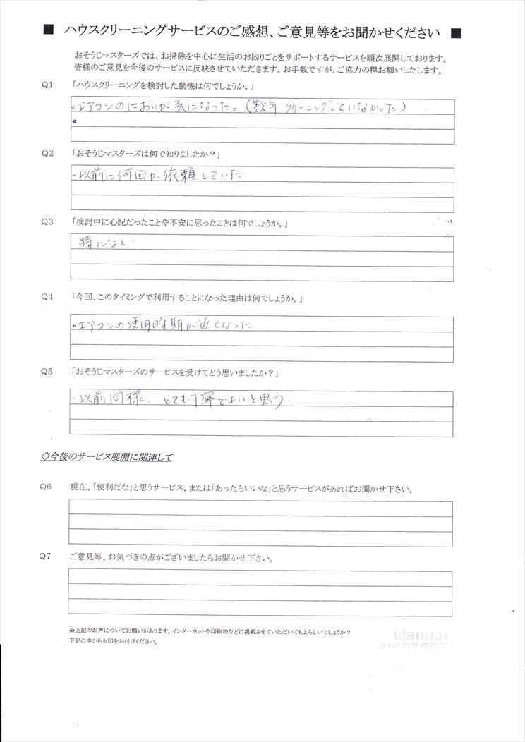 2021/06/26 エアコンクリーニング 川崎市宮前区